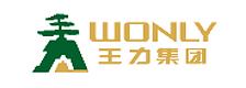 中国王力集团有限公司